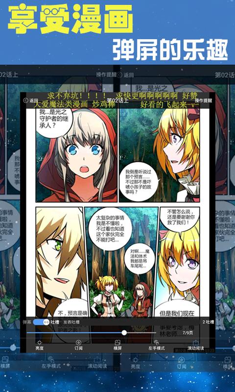 动漫之家V 1.6.001 PC版