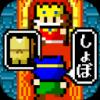 国王的游戏 V1.0.0 汉化版