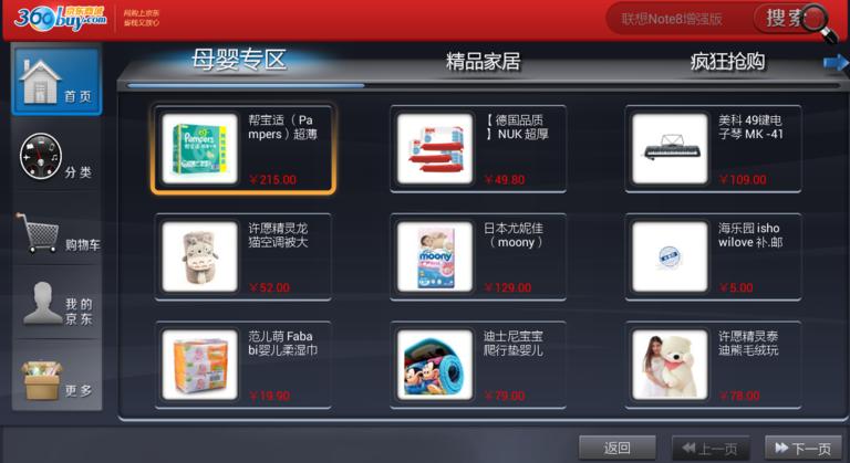 京东商城V1.0.1 安卓版