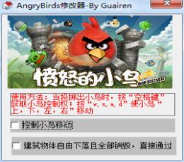 愤怒的小鸟修改器+2 绿色免费版