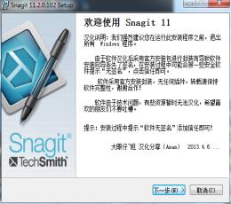 SnagIt下载_SnagIt屏幕捕捉软件V12.4.0.2992官方最新版下载