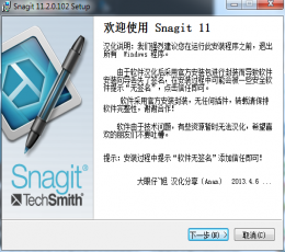 SnagIt下�d_SnagIt屏幕捕捉�件V12.4.0.2992官方最新版下�d