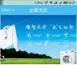 @爱洗衣安卓版_@爱洗衣手机appV2.0安卓版下载