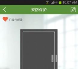 乐控智能家居安卓版_乐控智能家居app客户端V1.0.0安卓版下载