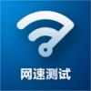 网速测试 V1.2 安卓版