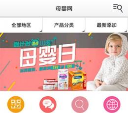 母婴网安卓版_母婴网手机appV7.0.0安卓版下载