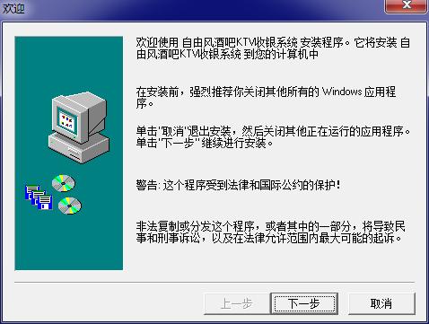 自由风酒吧KTV收银系统电脑版