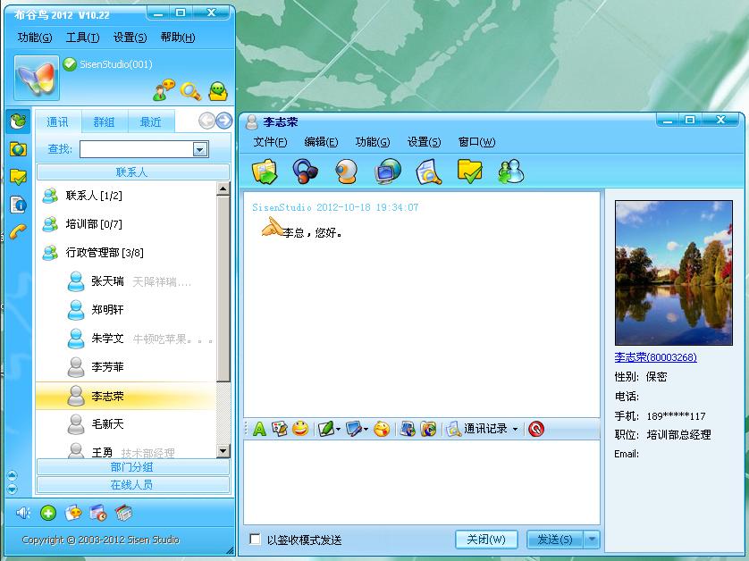 布谷鸟2012 V10.19 免费版