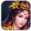 天天爱仙侠 V1.0 iOS版