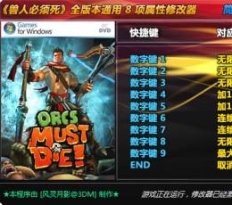 兽人必须死修改器_兽人必须死全版本通用修改器+8下载