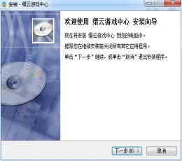 缙云游戏中心 V6.8.0.0 免费版