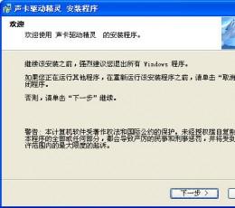 通用声卡驱动精灵 V2011 Build1.4 免费版