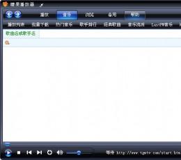 糖果播放器(集音乐搜索、下载、自配歌词一身) V1.76SP0简体中文绿色免费版