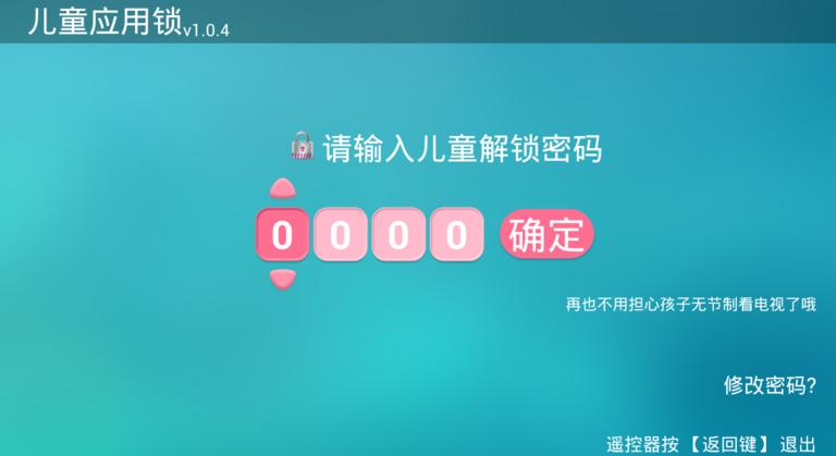 儿童应用锁V1.0.4 安卓版