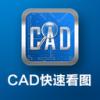 CAD快速看图安卓TV版