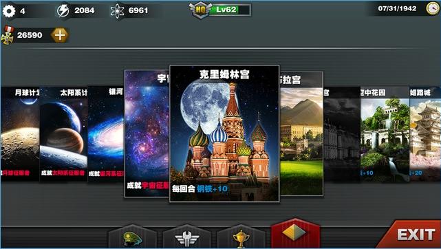 世界征服者3V1.4.8 iOS版