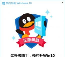 win7升级win10助手 V10.1 官方版