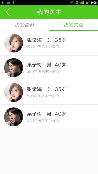 微中医V3.0.9 安卓版
