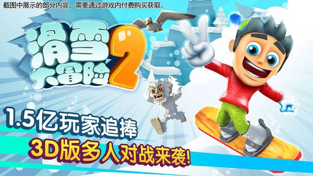 滑雪大冒险2V1.0.1 安卓版