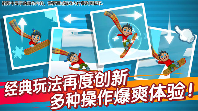 滑雪大冒险2V1.6.1.2 无限钻石版