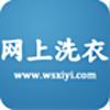 网上洗衣安卓版_网上洗衣手机APP客户端V3.1安卓版下载