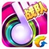 节奏大师刷分变态版 无限连击无限P V2.0.4 iphone版
