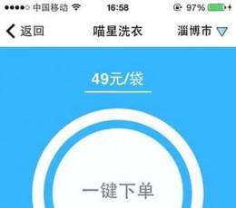 喵星洗衣安卓版_喵星洗衣应用软件V3.0安卓版下载