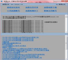 诺语论坛迅雷vip会员账号获取工具 V1.0 免费版