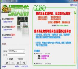 绿叶游浏览器_七霸争霸浏览器绿色版V2.02.1192绿色版下载