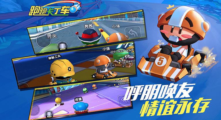 跑跑卡丁车V1.09.001 安卓tv版