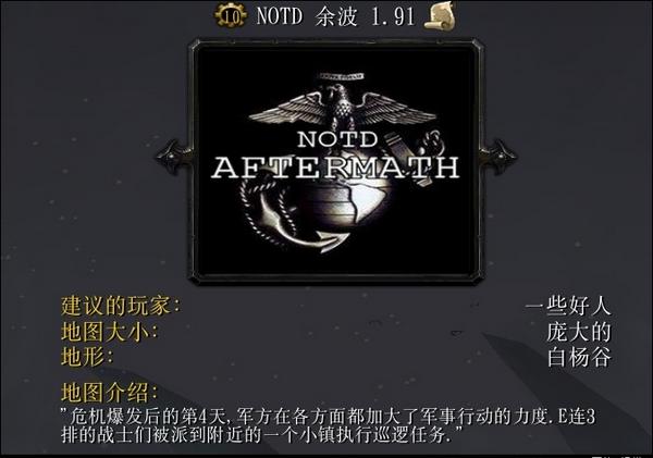 魔兽地图之死亡之夜II余波V1.91 中文版