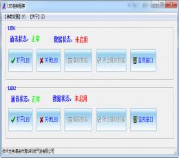 LED电子屏控制软件 V1.0 绿色版