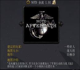 魔兽地图之死亡之夜II余波 V1.91 中文版