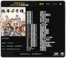 侠客风云传二十九项修改器 V1.0 中文版