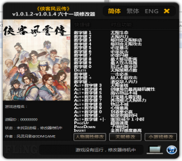 侠客风云传六十一项修改器 V1.0 中文版