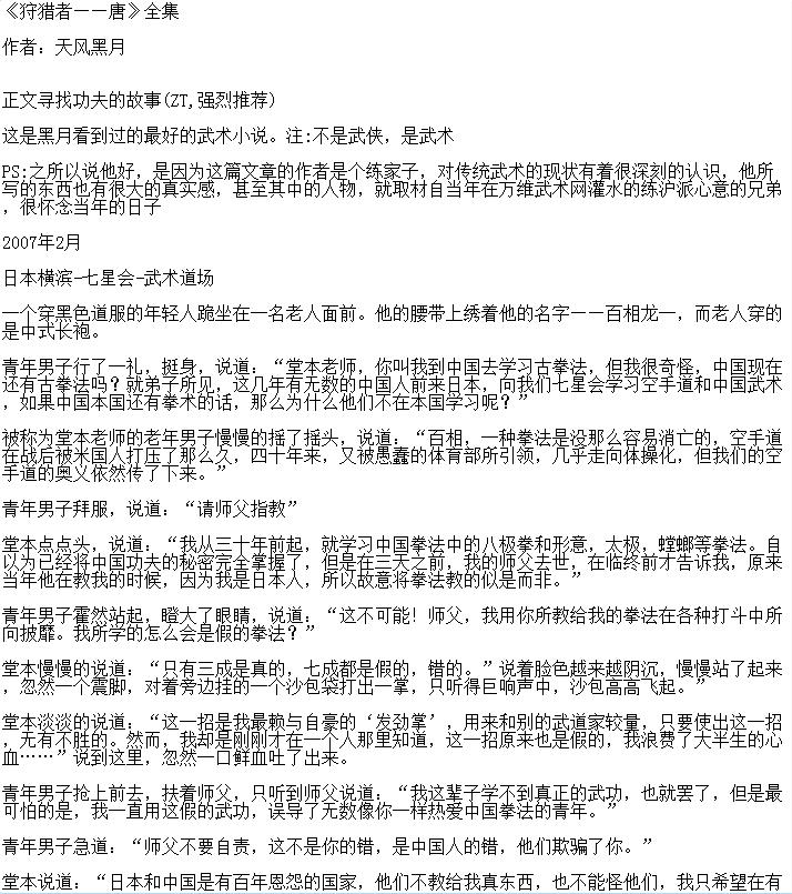《狩猎者――唐》全集txt小说电脑版