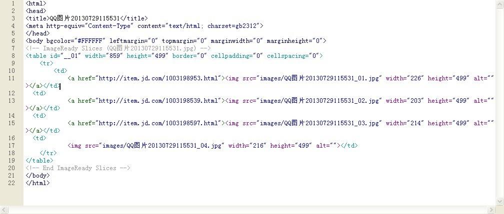 html常用代码大全