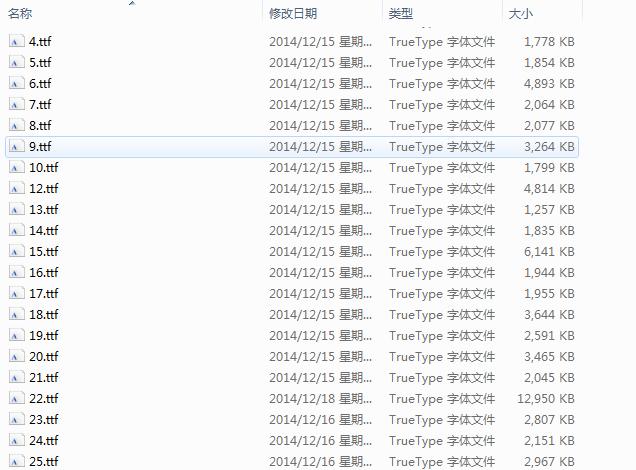 叶根友字体24款打包V1.0 中文版