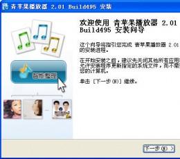青苹果播放器 V2.01 Build 495 简体中文官方安装版