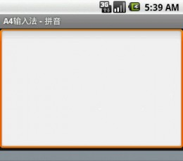 A4输入法 V1.0.178 中文版