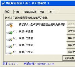 安天U盘病毒免疫工具 V2.2.1.1 绿色中文免费版