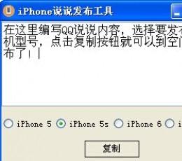 天天iphone说说发布工具 V6.1 绿色版
