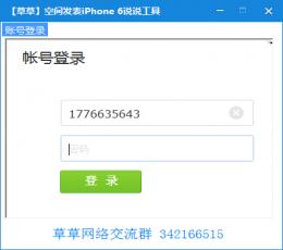 空间发表iPhone6说说工具 V1.0 绿色免费版