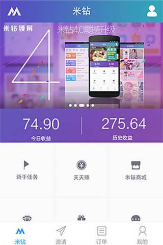 米钻锁屏V4.0 安卓版