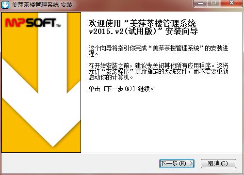 美萍茶楼管理系统 2015V2 共享版