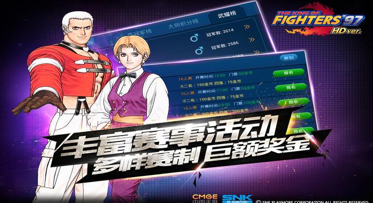 拳皇97V1.0.3655 安卓TV版