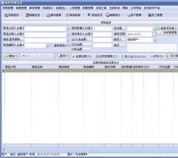 全能商品销售管理系统 V8.2.1.0 免费版