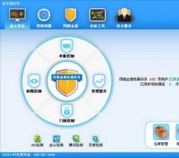 金天鹅免费版酒店管理系统 V8.2 Build 20141115 中文版