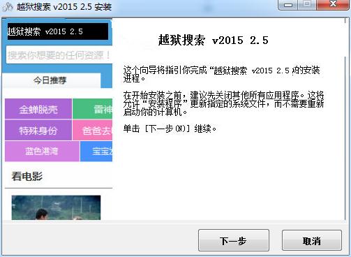 越狱搜索神器V2.5 官方版