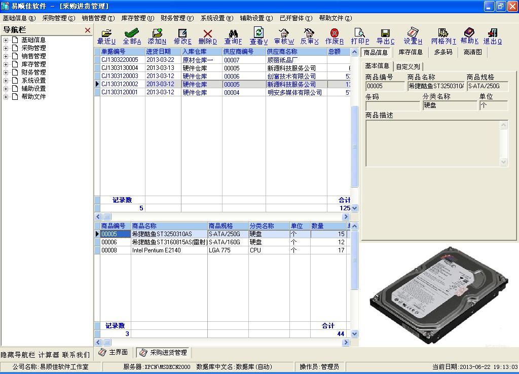 易顺佳采购管理系统V3.06.15 简体经典版